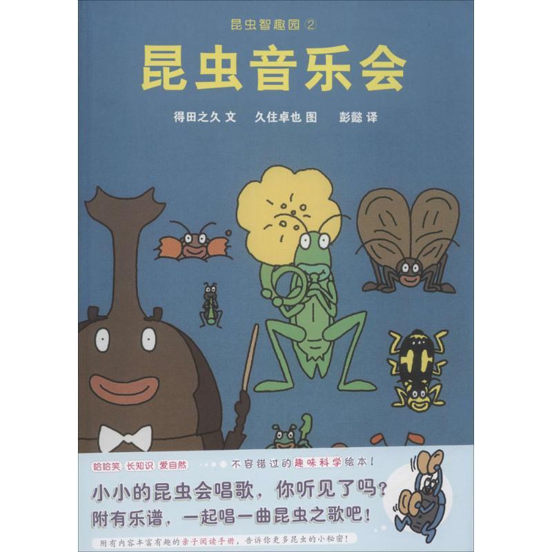 昆虫智趣园;2昆虫音乐会 畅销书籍 绘本 正版昆虫智趣园② 昆虫音乐会
