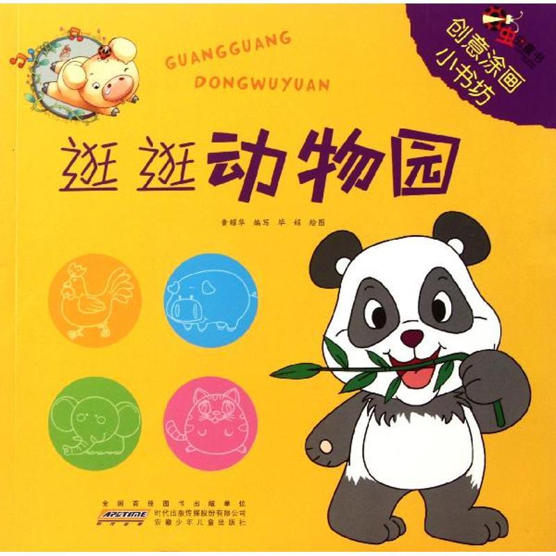 创意涂画小书坊•逛逛动物园 畅销书籍 童书 童话故事 正版