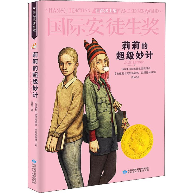 莉莉的超级妙计 (奥)克里斯蒂娜・涅斯特林格(Christine Nostlinger) 著 萧易 译 儿童文学 少儿 甘肃少年儿童出版社