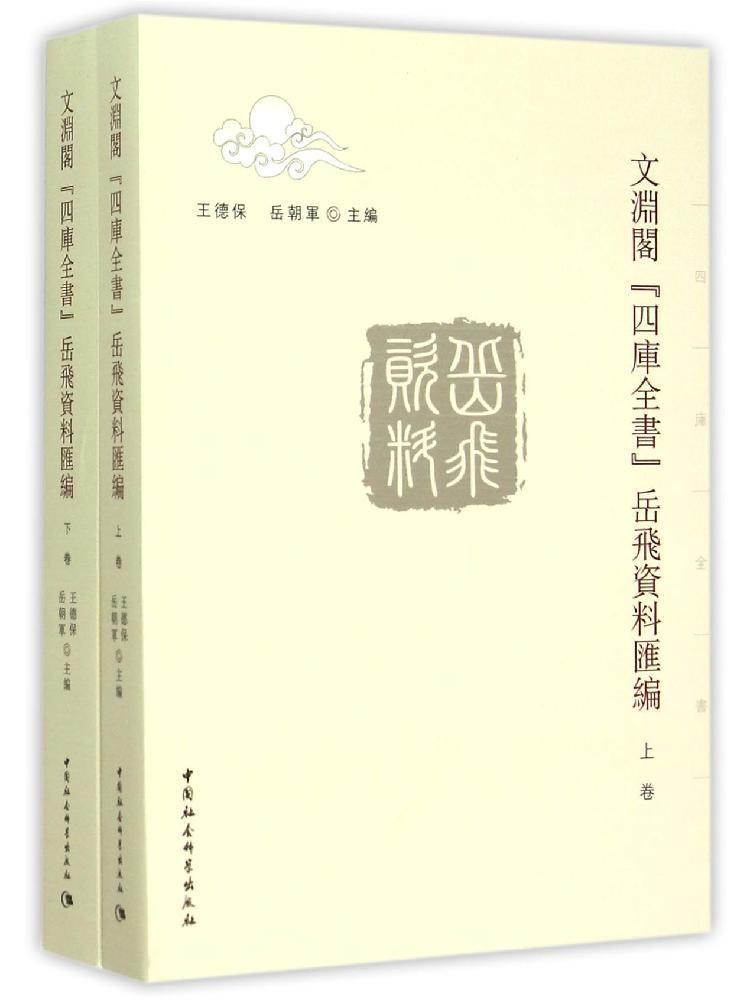 文渊阁四库全书岳飞资料汇编 畅销书籍 正版