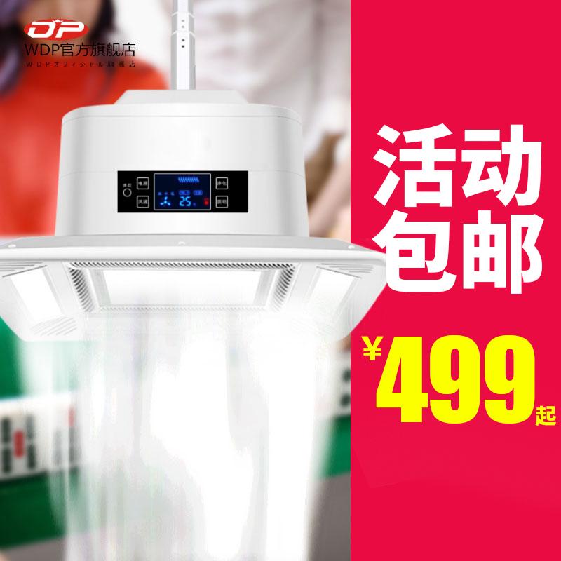 [wdp旗舰店自动麻将机]WDP麻将机吊灯空气净化器棋牌室吸烟月销量116件仅售499元