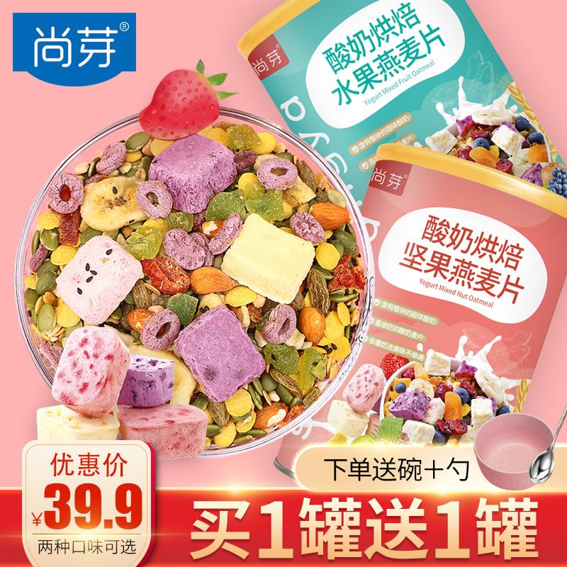 混合水果坚果酸奶烘焙可干吃燕麦片(用5元券)