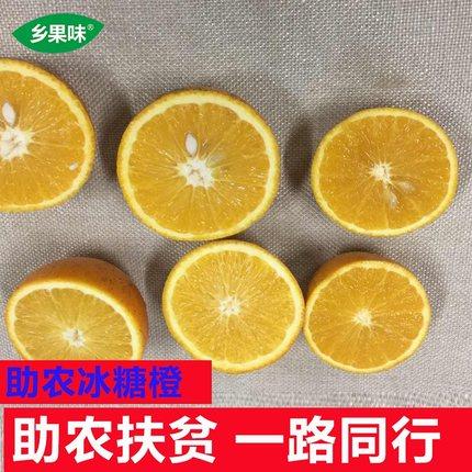 助农扶贫 净果9斤中小果混合装丑橙子 带箱10斤装湖南永兴冰糖橙