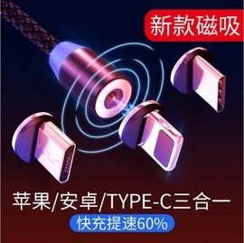 磁吸华为mate87数据线快充加长2米荣耀6A4安桌手机充电器头磁吸图片