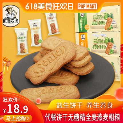 代餐糖精全麦粗粮脂卡脂肪热量饼干