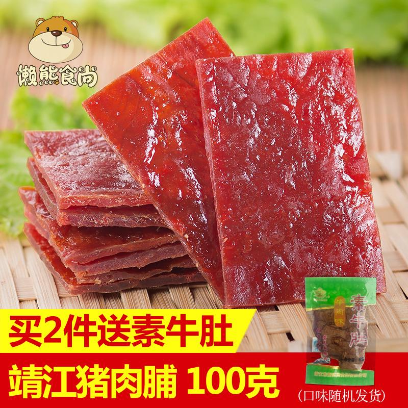 懒熊食尚 靖江猪肉脯100g 特产猪肉干原味香辣味网红肉类零食小吃