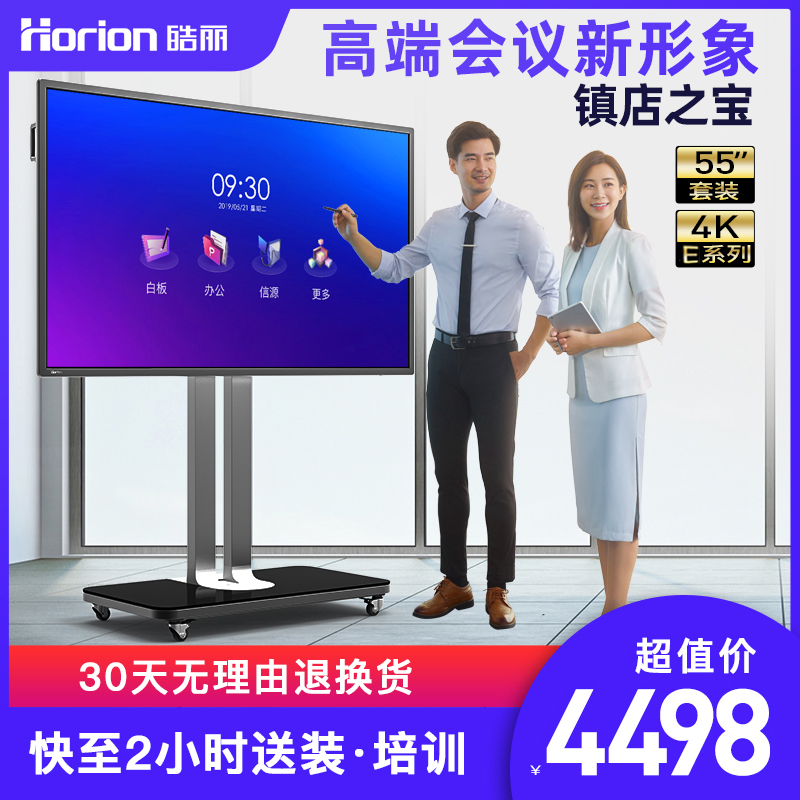New E-Series HORION Haoli E55 / 65 inch intelligent conference Flat Touch all-in-one machine interactive electronic whiteboard touch all-in-one machine conference office display large screen