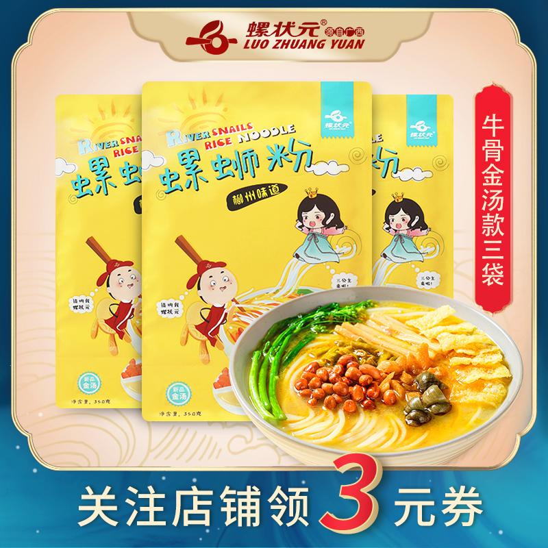 螺状元牛骨金汤螺蛳粉350g*3袋特产美食螺狮粉方便面广西螺丝粉
