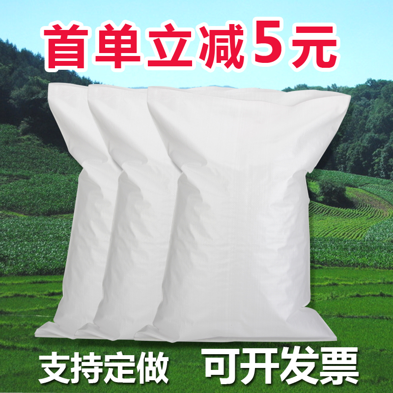 蛇皮袋亮白色编织袋加厚 快递打包搬家大米袋可定做包邮