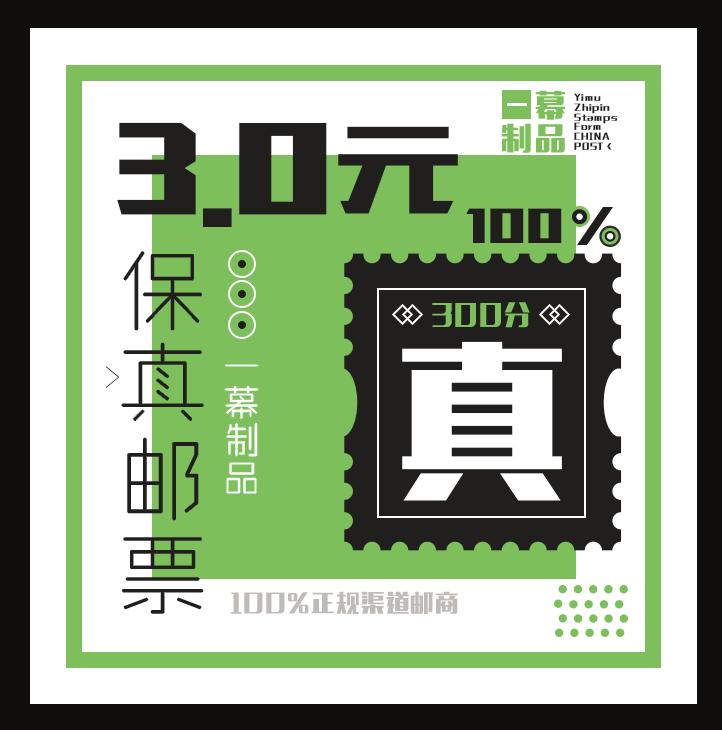 中国邮政3.0元邮票保真竹子报港澳台明信片可寄信3元打折邮票