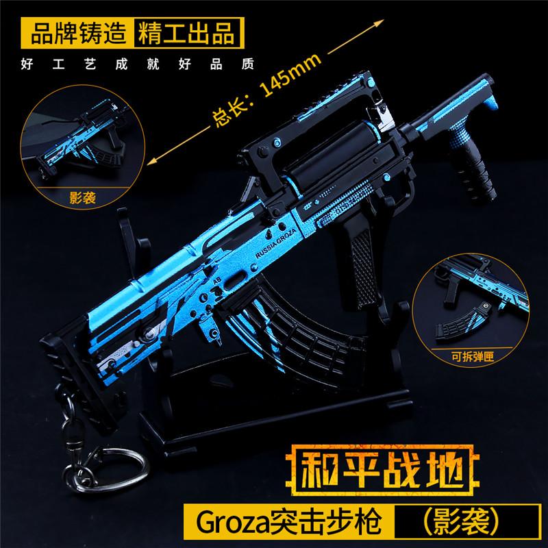 绝地求生玩具Groza影袭狗杂皮肤枪模型男孩吃鸡游戏武器金属挂件