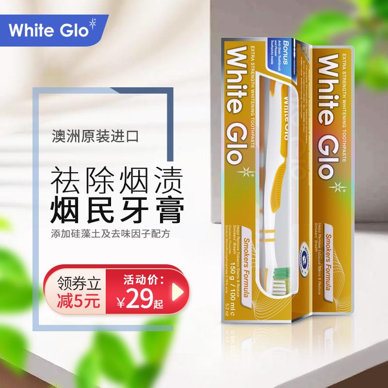 澳洲WhiteGlo惠宝硅藻土去烟渍烟味牙膏套装烟民牙膏清新口气健白