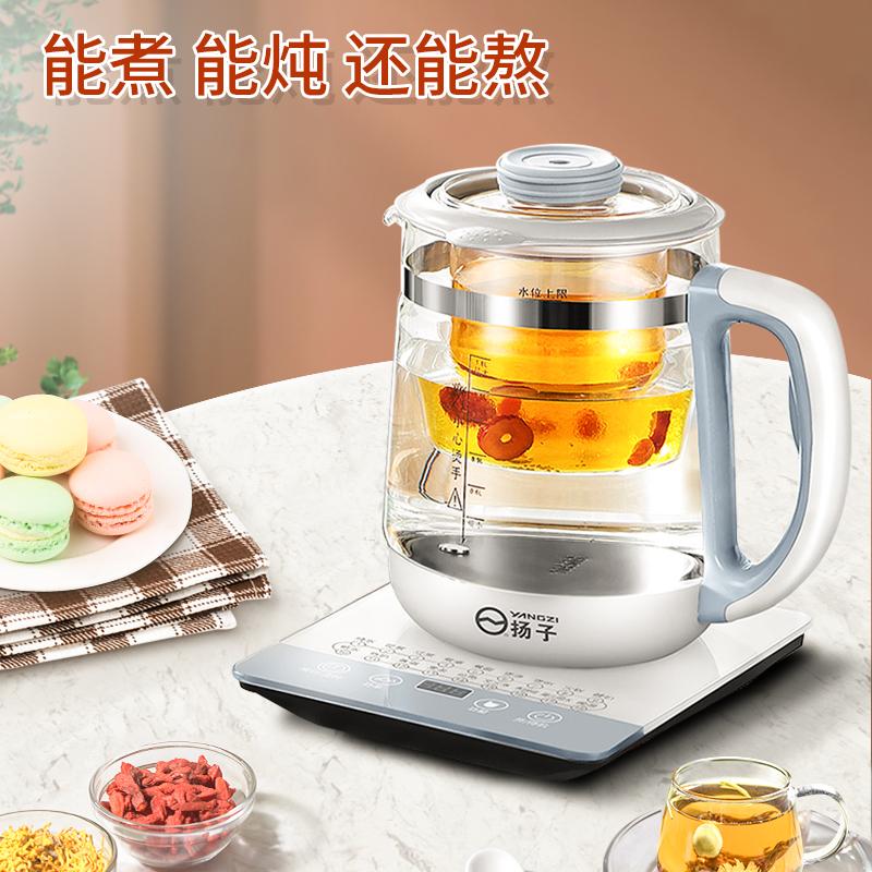 扬子养生壶全自动玻璃家用多功能电热花茶壶办公室小型养身煮茶器