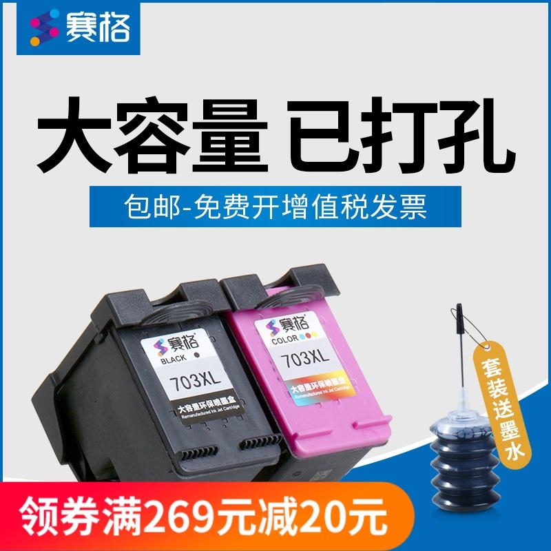 赛格适用 惠普703墨盒 HP K109A k209A K510 F735 D700 d730 打印机墨盒 黑色彩色