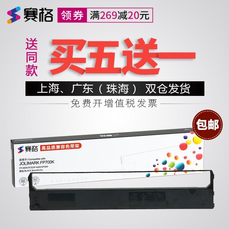赛格适用 映美FP-650K色带架 660K FP700K JMR110 联想DP-600E DP660 FP-650K 针式打印机色带