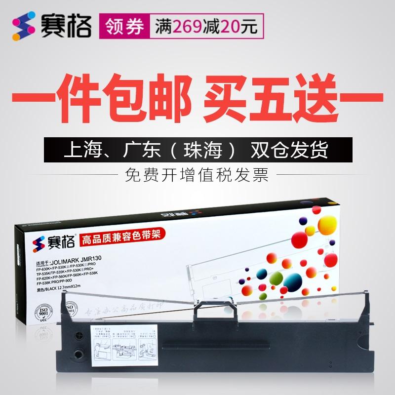 赛格适用 映美JMR130色带架 FP-620K+ 630K+ 538K 312K 530KIII 针式打印机色带 发票1号 发票2号 发票3号