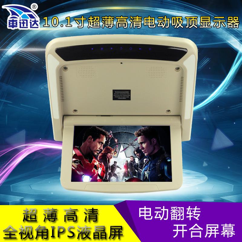 车用吸顶式显示器电视高清1080P液晶屏无线手机互联mp5全视角正品