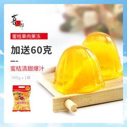 喜之郎食品旗舰店蜜桔果肉果冻990g袋装橘子果冻儿童零食大礼包