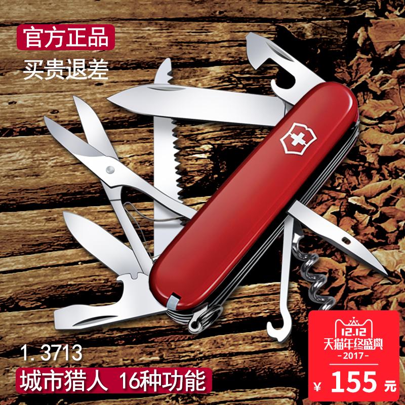 维氏瑞士军刀都市猎人1.3713多功能刀91mm便携瑞士军士刀刀具正品