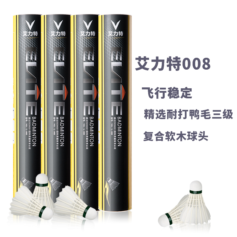 Genuine duck feather three-level badminton cork head barrel badminton strong and durable training match with 12 balls