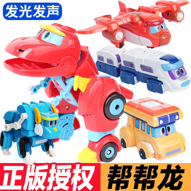 灵动创想帮帮龙出动玩具4岁款迷你发声变形韦斯恐龙帮帮龙全套装