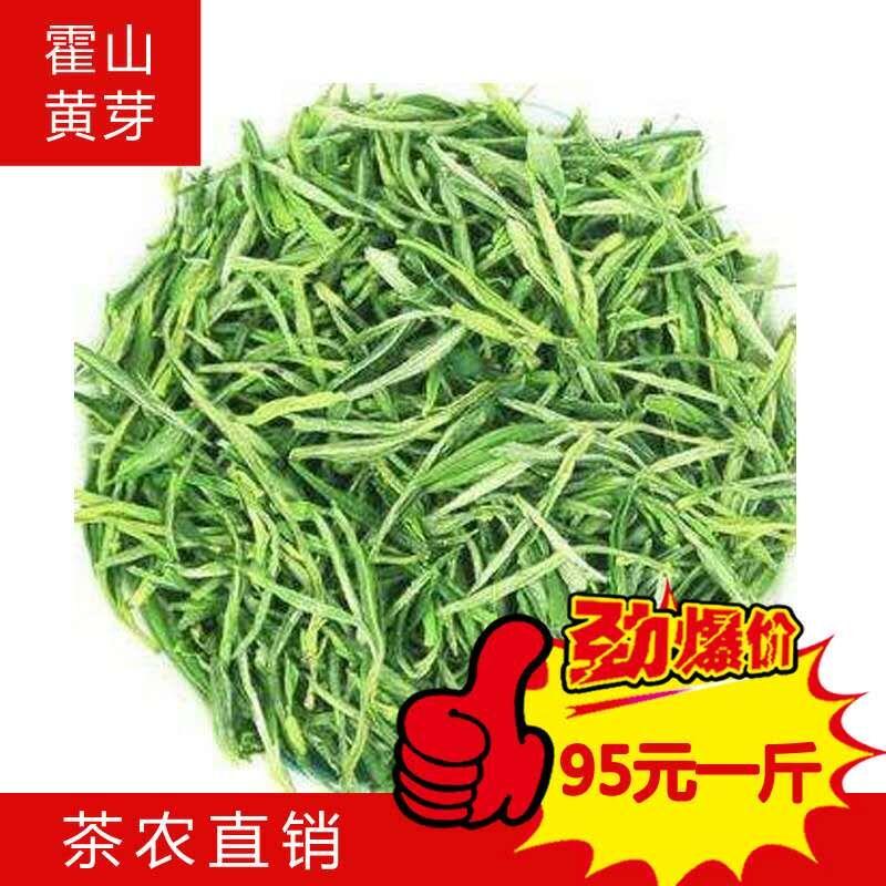 新品绿茶袋装黄牙特价包邮500g新茶散装黄茶茶叶2018霍山黄芽