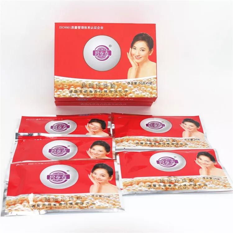 限8000张券碧青春正品美白女外用精品5珍珠粉