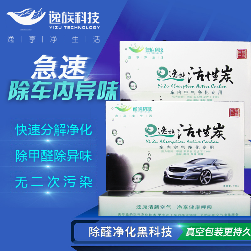 Yi семейный активированный уголь пакет Автомобиль использует активированный уголь новый Автомобиль удаляет формальдегидную кожу, кроме запаха, дезодорант активированного угля из кокосового ореха