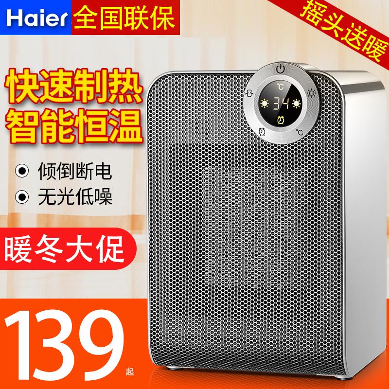 海尔 HN1803取暖器怎么样