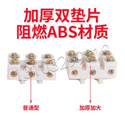 单相电机接线板Y90电机接线柱单相电机接线桩头接线端子接线头