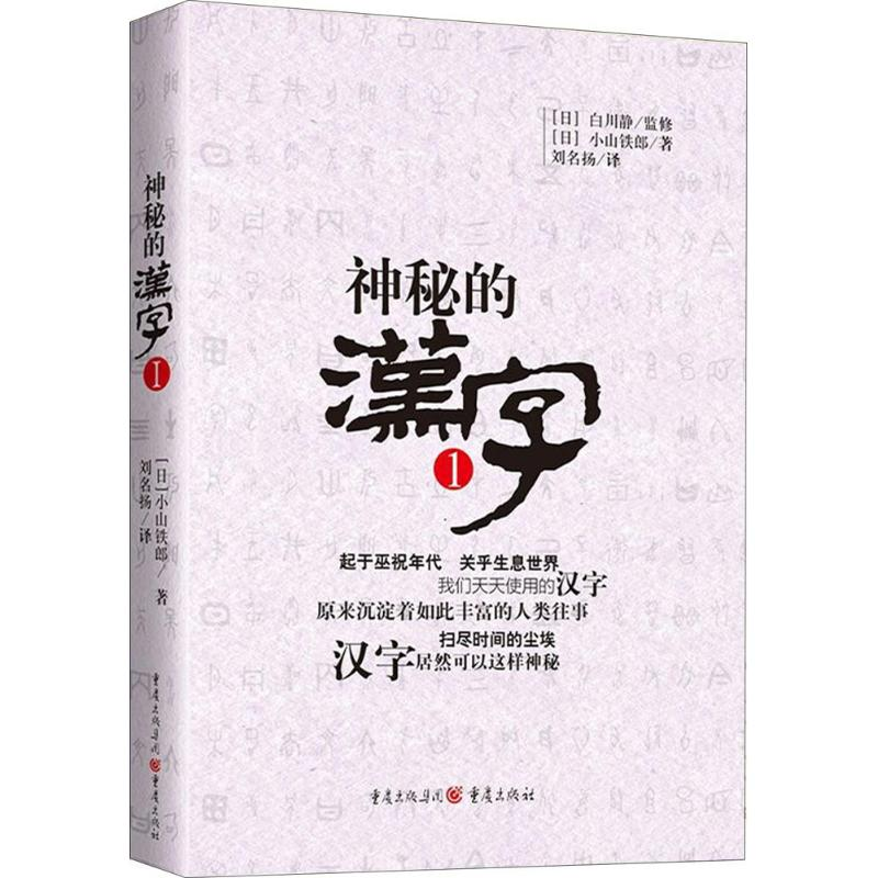 Japanese famous Sinologist interprets the development of Chinese character culture reference book Chinese traditional culture understands the emergence, development and change of Chinese characters: (1)