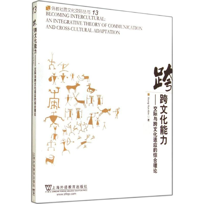 Cross cultural competence: by young Yun Kim, by Dai Xiaodong, foreign language examination, culture and education, Shanghai Foreign Language Education Press