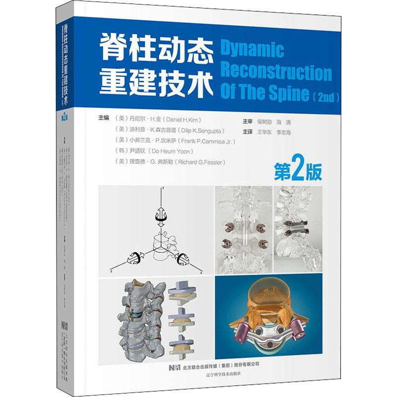 Dynamic spinal reconstruction technology 2nd Edition (USA) edited by Daniel h. Kim et al. Wang Huadong, translated by Li Zhonghai, surgical life, Liaoning science and Technology Press