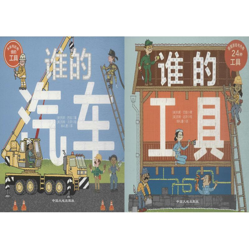 Whose series of cars and tools was written by Toni buzzeo; (by Jim Datz); translated by Han Liman; picture book by childrens China earth publishing house