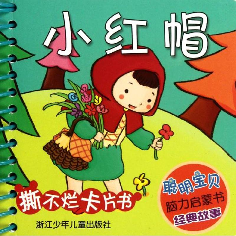 Little Red Riding Hood / smart baby brain enlightenment Book phonetic readings of Zhou Xiangfeis works