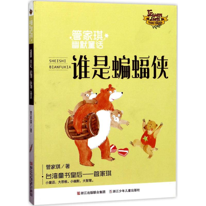 Who is Batman housekeeper Qis works fairy tales childrens best seller list of Zhejiang childrens Publishing House