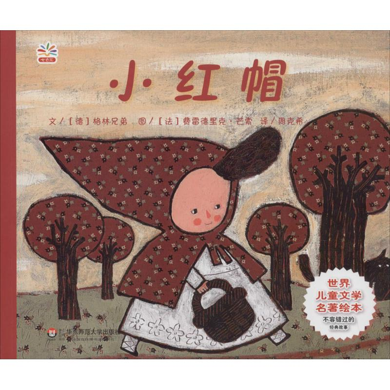 Little Red Riding Hood no book green brothers editor Zhou Kexi translator Picture Book East China Normal University Press best seller list Xinhua
