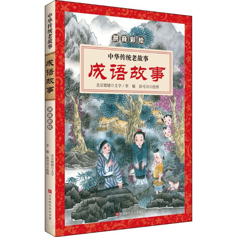 Idiom stories are painted in pinyin of Beijing grandmas words; Li Min and Peng Kexing draw phonetic reading materials; childrens Beijing Times Chinese book companys best-selling books list Xinhua original edition