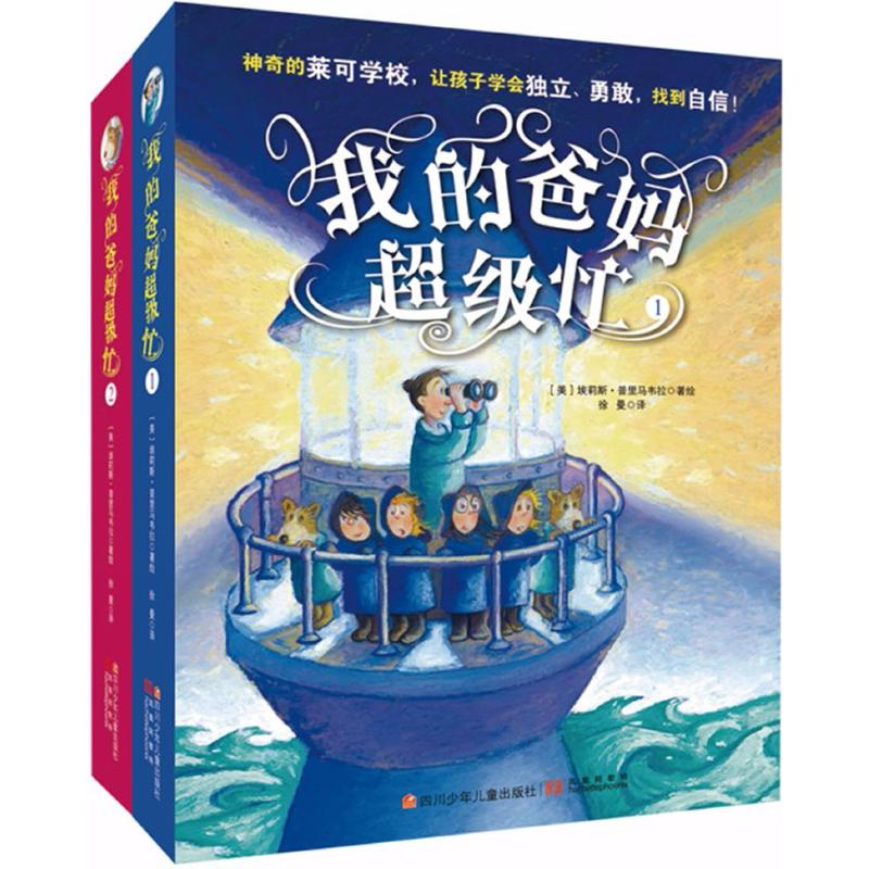 My parents are super busy, Elise Primavera, translated by Xu man, childrens Sichuan childrens publishing house