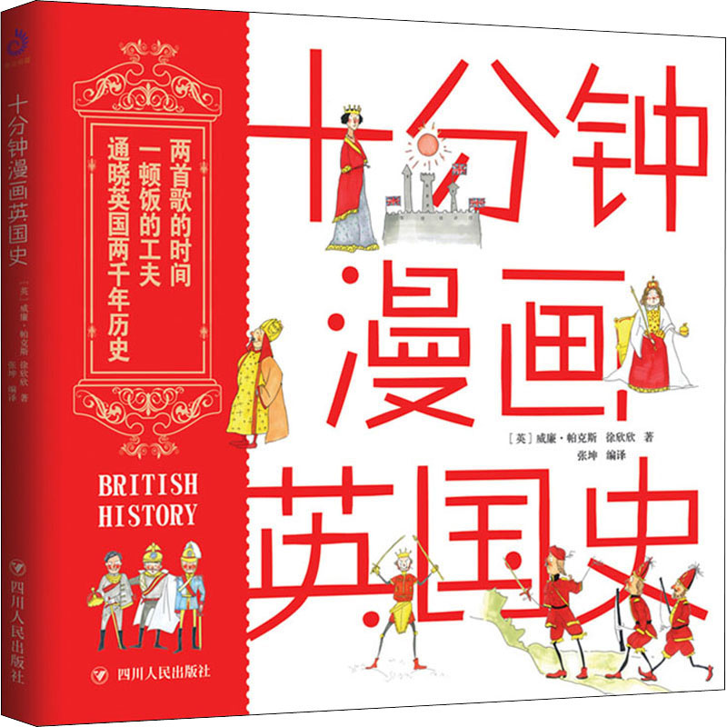 Ten minute Comic Book British history by William parks and Xu Xinxin translated by Zhang Kun