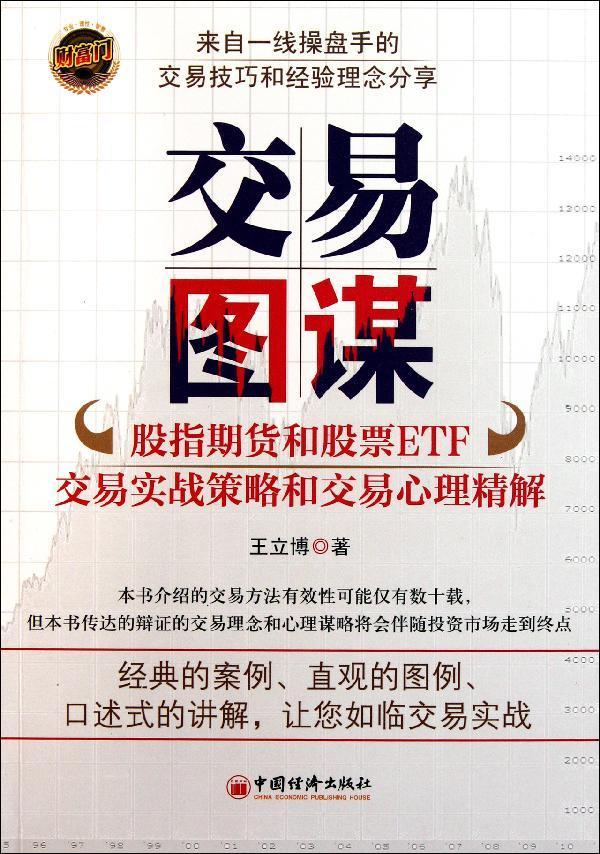 交易图谋 畅销书籍 营销管理 正版交易图谋(股指期货和股票ETF交易实战策略和交易心理精解)