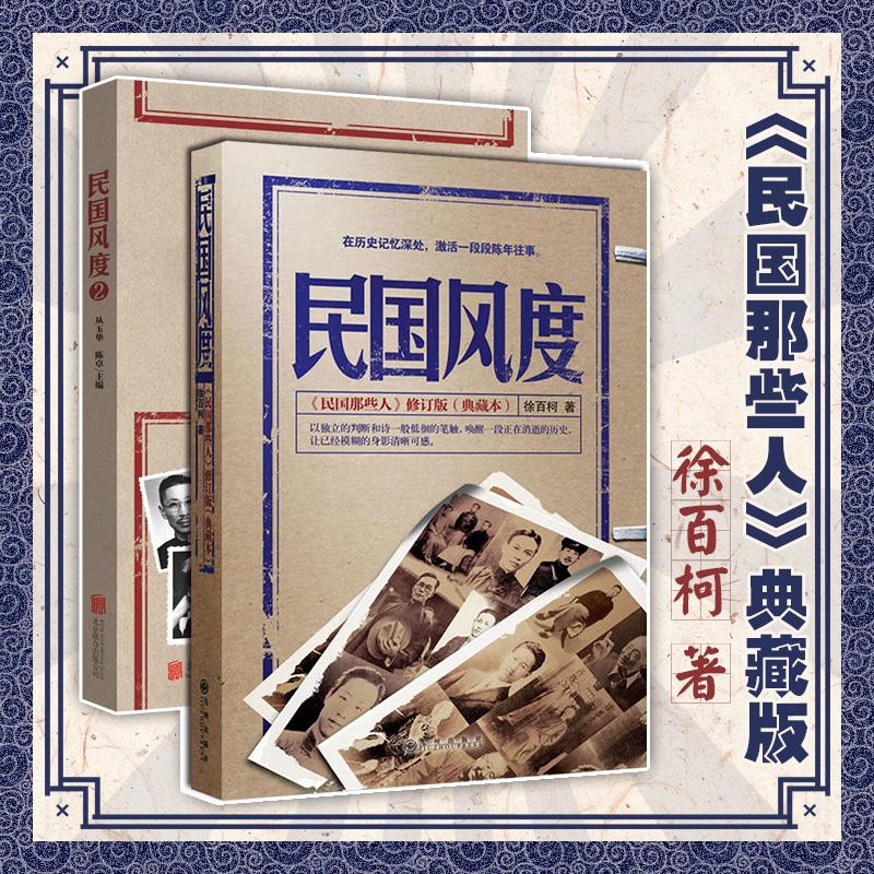 民国风度全2册正版 徐百柯民国那些人典藏版 30年中国有影响力的300本书 九州出版社 正版书籍1+2 近现代史历史读物