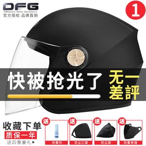 DFG电瓶电动摩托车头盔男女士四季半盔夏季头灰盔冬季防雾安全帽