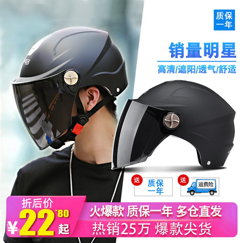 DFG电动电瓶摩托车头盔夏季男女士通用四季防晒轻便式头灰安全帽