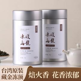 台湾冻顶乌龙茶特级原装进口罐装300克三分焙火花果香 正宗高山茶图片