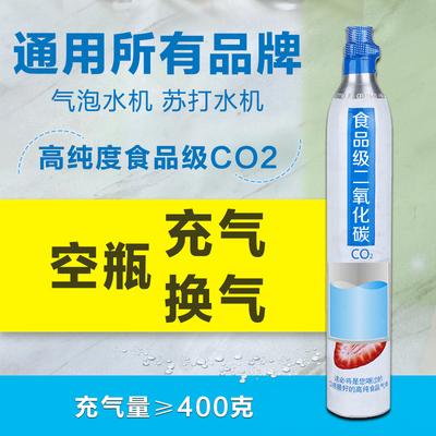 苏打水机气瓶充气适用气泡水机气罐气弹换气接头食品二氧化碳co2