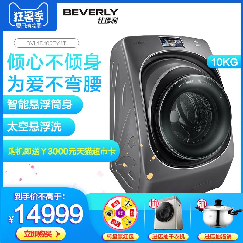 小天鹅比佛利BVL1D100TY4T智能转筒减震全自动滚筒洗烘一体洗衣机