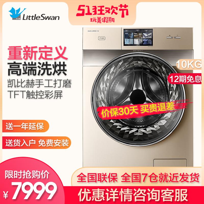 小天鹅比佛利BVL1D100TG6 10公斤kg全自动洗烘一体家用滚筒洗衣机