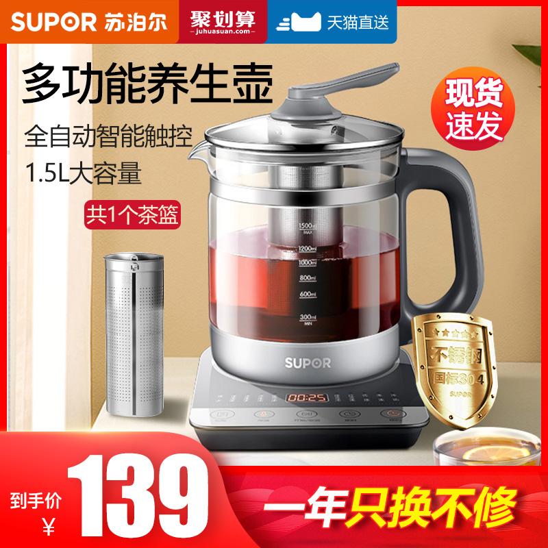 苏泊尔养生壶办公室全自动玻璃养身家用小型多功能蒸煮茶器煮茶壶淘宝优惠券