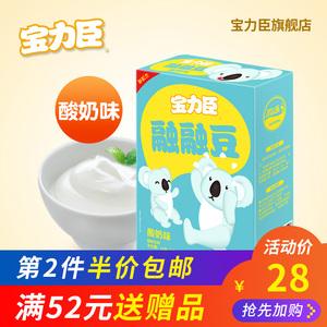 领2元券购买宝力臣新融融豆酸奶味25g   宝宝酸奶融融豆入口易溶添加益生菌